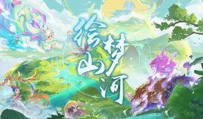 《梦幻西游》7月新版本都有有哪些更新内容?一起来看看吧!..