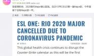 8年来第一次!CSGO里约Major确认取消,2020没有狂欢了