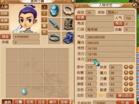 梦幻西游:29神木林鉴..