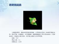 梦幻西游:电脑版全新祥瑞来袭 神奇生物软萌上线