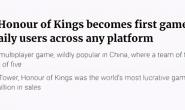 外媒眼中的《王者荣耀》:不仅仅是游戏,还是生态的入口
