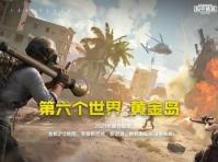 """和平精英:子弹终于能穿墙了,第6张地图""""黄金岛"""",有2个新机制!"""