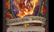 炉石传说:暗月马戏团:战士单卡点评及卡组预构筑