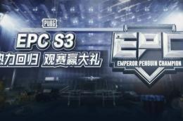 绝地求生:战火重燃企鹅杯EPCS3挑战赛将11月27日正式开赛,17shou迎来解封首秀