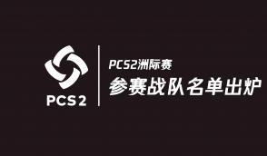 PCS2正在进行时,参赛战队名单已出炉