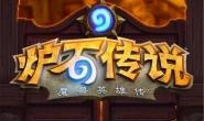 """炉石传说:充钱才能上传说?玩家称""""降薪""""后,频繁被系统针对"""