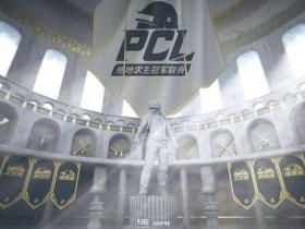 绝地求生PCL春季赛赛..