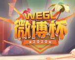 绝地求生WEGL微博杯2020赛事分组名单已出炉!