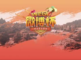 绝地求生WEGL微博杯20..