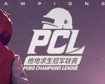 绝地求生2020PCL夏季赛常规赛已落下帷幕,排名前24的战队名单已出炉!..
