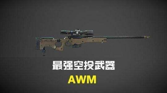 绝地求生AWM怎么画 AWM是威力最大的狙击枪吗