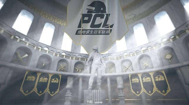 绝地求生PCL春季赛赛程分组出炉