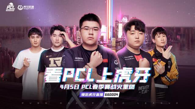 PCL春季赛淘汰赛首日:虎牙战队iFTY临场换人,稳定运营拿到首鸡!..