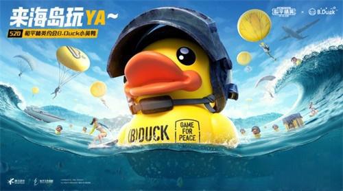 和平精英:一起约会B.Duck小黄鸭,520来海岛玩YA哟!