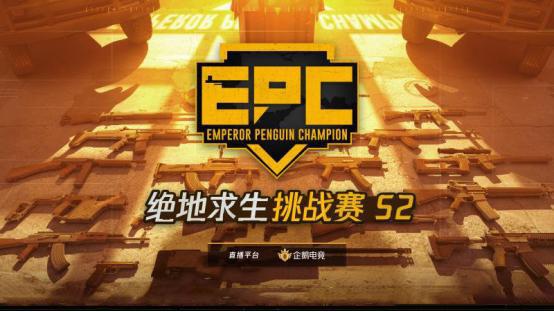 EPC企鹅杯S2战火重燃,AB两组16进8晋级赛落下帷幕,4AM以赛代训,XDD自建战..