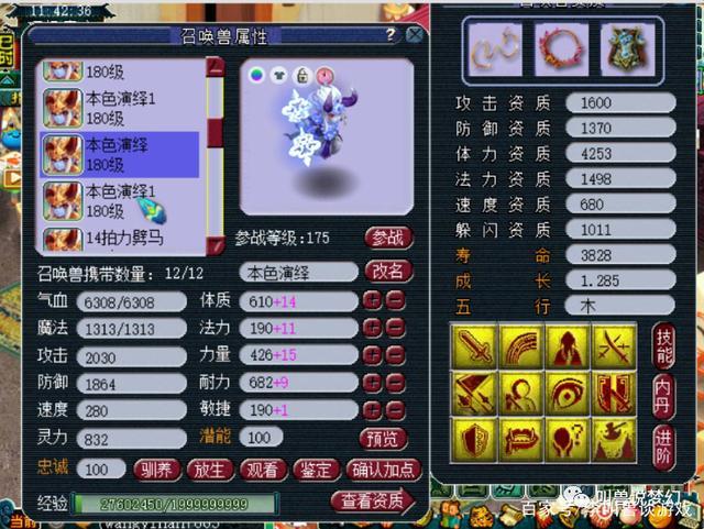 梦幻西游:西栅老街本色哥硬件展示,全身装备八个特技特效..