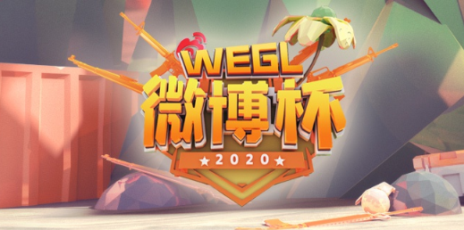 绝地求生WEGL微博杯2020赛事分组名单已出炉!