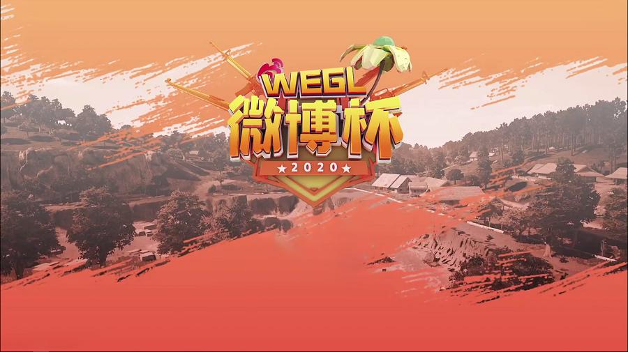 绝地求生WEGL微博杯2020赛事直播