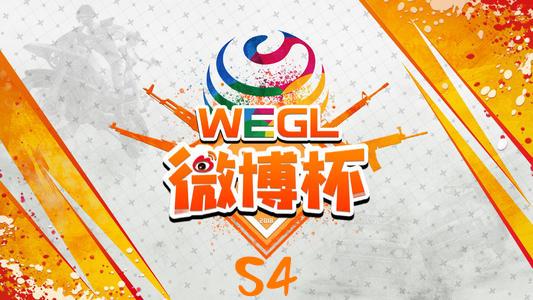 微博杯S4决赛day1:天霸直邀资格登场!