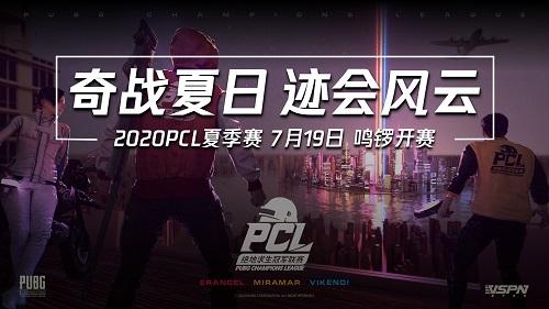 绝地求生2020PCL夏季赛具体分组名单及赛程赛制,7月19日鸣锣开赛!..
